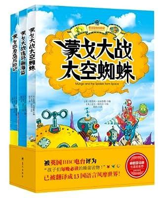 英国最畅销儿童绘本 蒙戈梦境历险记系列.pdf