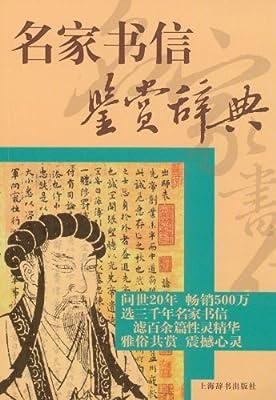 名家书信鉴赏辞典.pdf