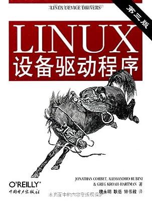 LINUX设备驱动程序.pdf