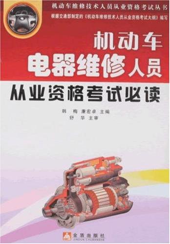 机动车电器维修人员从业资格考试必读图片高清图片