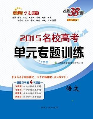 天利38套 2015全国各省市高考真题单元专题训练A版十年真题 语文.pdf