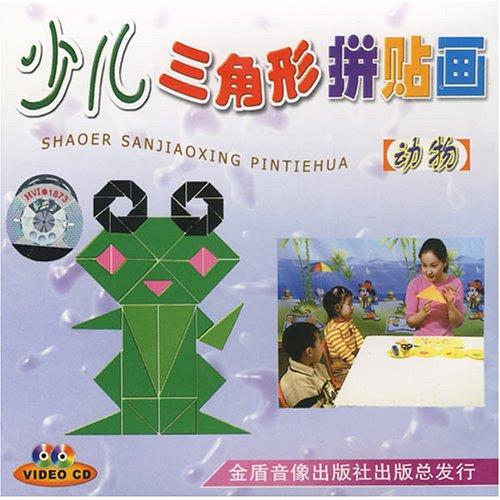 少儿三角形拼贴画·动物(vcd)   幼儿与学前; 少儿三角形拼贴画动物