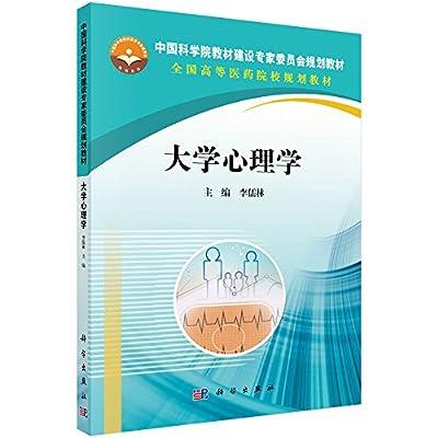 大学心理学.pdf