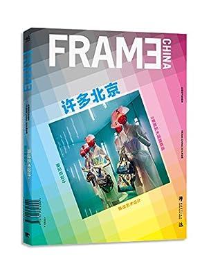 FRAME许多北京.pdf