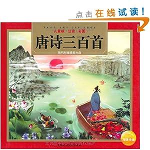 《唐诗三百首(儿童版61注音61彩图)》