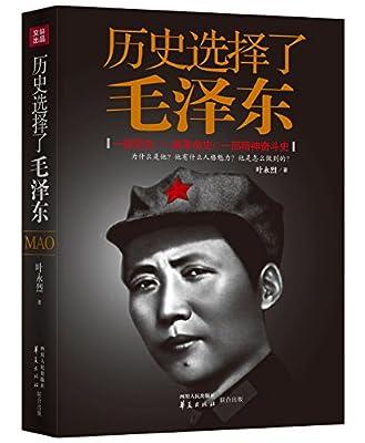 历史选择了毛泽东.pdf