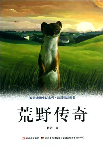 荒野传奇/牧铃动物小说系列:亚马逊:图书