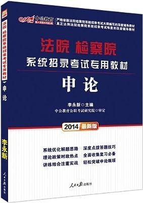 中公版•2014法院检察院系统招录考试专用教材:申论.pdf