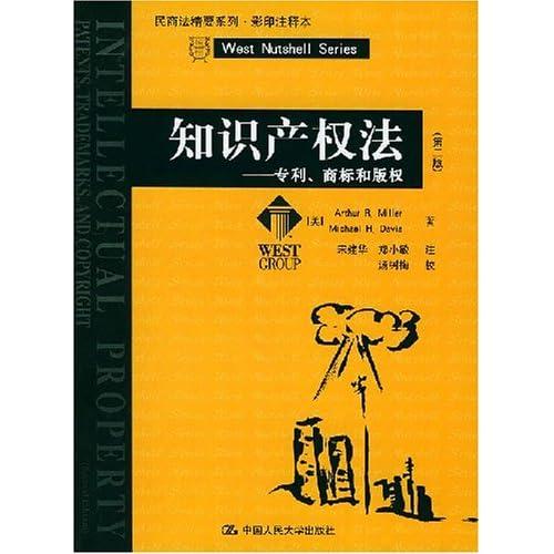 知识产权法(专利商标和版权)/民商法精要系列影印注释本