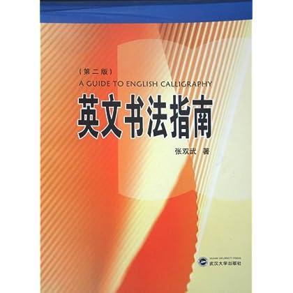 货d英文书法指南