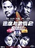 速度与激情2(DVD9)