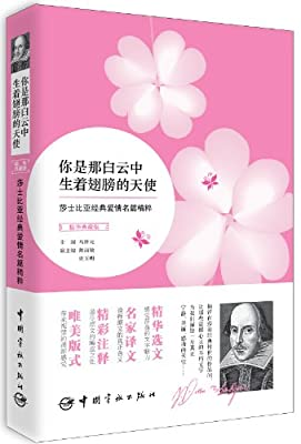 你是那白云中生着翅膀的天使:莎士比亚经典爱情名篇精粹.pdf