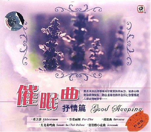 舒伯特摇篮曲左右简谱-催眠曲 抒情篇 CD