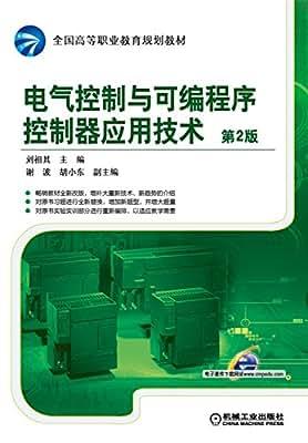 全国高等职业教育规划教材 电气控制与可编程序控制器应用技术 第2版.pdf