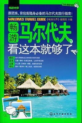 畅游世界:畅游马尔代夫,看这本就够了.pdf