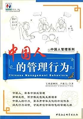 中国人的管理行为.pdf