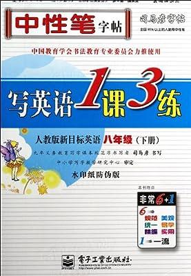 司马彦字帖:写英语1课3练.pdf
