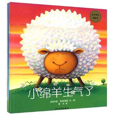 宝宝的第一套性情培养图画书:小绵羊生气了+贪心的小绵羊.pdf