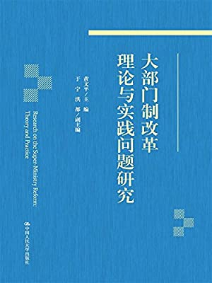 大部门制改革理论与实践问题研究.pdf
