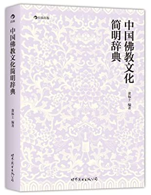 中国佛教文化简明辞典.pdf
