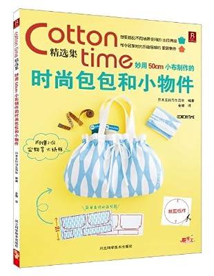 Cotton time精选集:妙用50cm小布制作的时尚包包和小物件.pdf