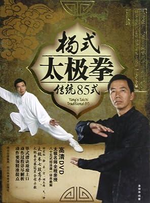 杨式太极拳传统85式.pdf