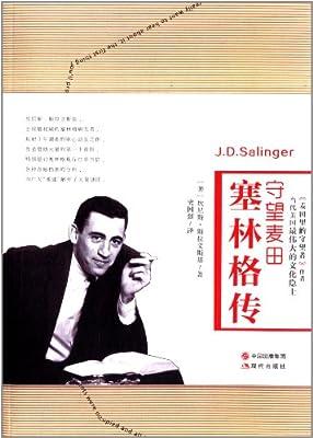 守望麦田:塞林格传.pdf