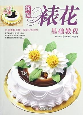 新编裱花基础教程.pdf