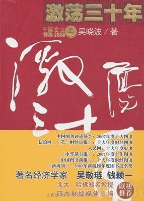 激荡三十年:中国企业1978-2008: 杭州蓝狮子文化创意有限公司.pdf