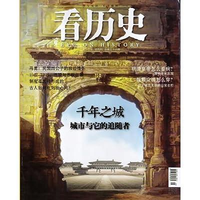 看历史杂志2013年5月 千年之城 城市与它的追随者.pdf