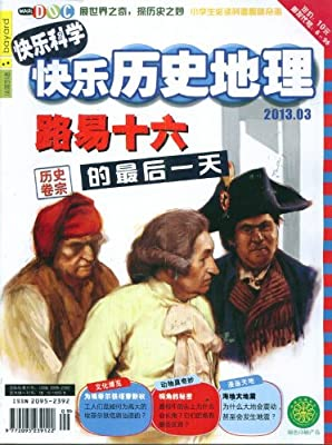 快乐历史地理.pdf