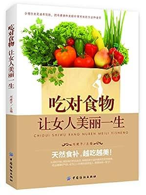 吃对食物:让女人美丽一生.pdf