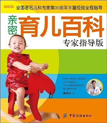 亲密育儿百科专家指导版.pdf
