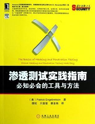 渗透测试实践指南:必知必会的工具与方法.pdf