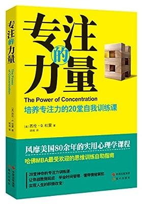 专注的力量:培养专注力的20堂自我训练课.pdf