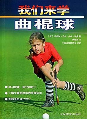 我们来学曲棍球.pdf
