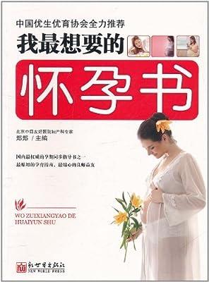 我最想要的怀孕书.pdf