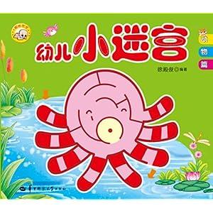 幼儿小迷宫(动物篇)/徐殿俊-图书-亚马逊中国