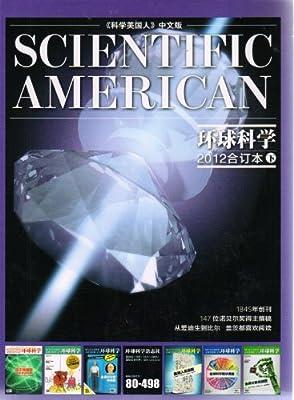 环球科学.pdf