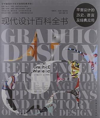 现代设计百科全书:平面设计的历史、语言及经典应用.pdf
