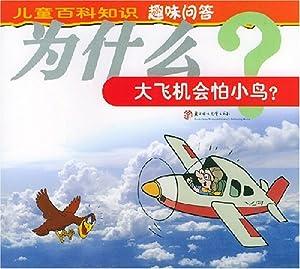 飞机有什么用途呢? 滑翔机没有发动机怎么飞行呢? 飞机为什么怕小鸟?