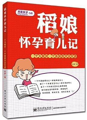 稻娘怀孕育儿记:一个大娃对一个小娃的只言片语.pdf