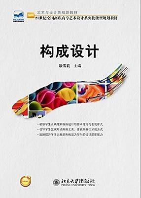 构成设计.pdf