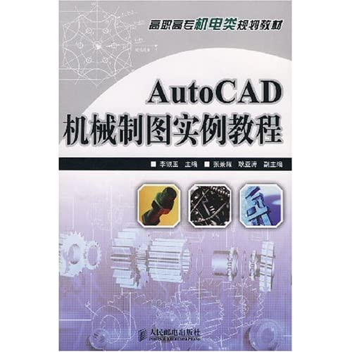 autocad机械制图实例教程 高清图片
