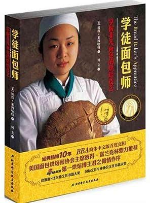 学徒面包师.pdf