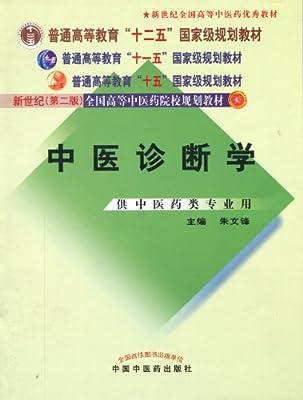 新世纪全国高等中医药院校规划教材•中医诊断学.pdf