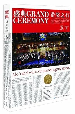 盛典:诺奖之行.pdf