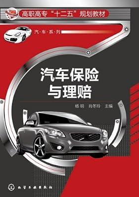 汽车保险与理赔.pdf