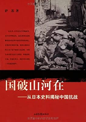国破山河在:从日本史料揭秘中国抗战.pdf