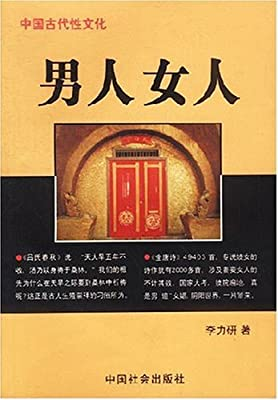 男人女人:中国古代性文化.pdf